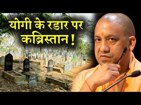 U.P. के कब्रिस्तान पर क्यों पड़ी योगी की टेढ़ी नज़र  ? INDIA NEWS VIRAL