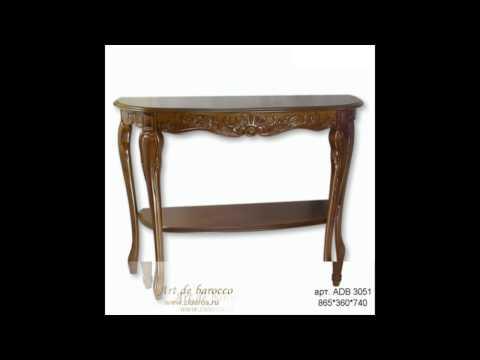 Консольные столы из массива ореха