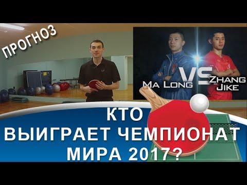 ЧЕМПИОНАТ МИРА 2017 по НАСТОЛЬНОМУ ТЕННИСУ (Кто выиграет чемпионат мира по настольному теннису)