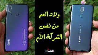 Realme 3 Pro vs Oppo F11 | مقارنة ولاد العم !
