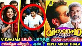 VISWASAM பார்த்து கண் கலங்கினாரா சங்கீதா விஜய் ஏன் ? Reply about Thala ! Vijay ! Ajith Interview
