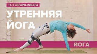 Утренняя йога: делаем Виньясу   Йога TutorOnline