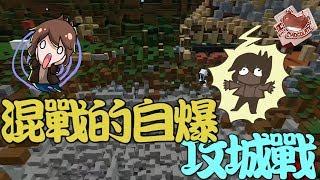 【巧克力】『Minecraft 1.9:殲滅攻城戰 特殊賽』 - 大混戰的自爆攻城戰