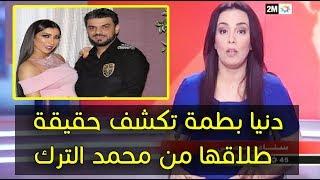 خبر جد عاجل : دنيا بطمة تكشف حقيقة طلاقها من زوجها محمد الترك - لا يفوتك