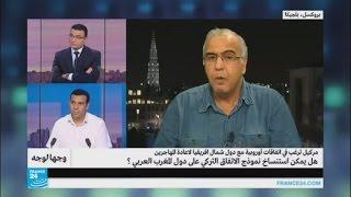 الهجرة: هل يمكن استنساخ نموذج الاتفاق الأوروبي-التركي مع دول المغرب العربي؟