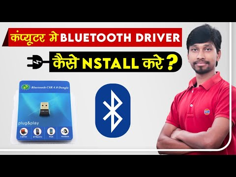 Computer Me Bluetooth Dongle Kaise Install Karen || How To Install Bluetooth Dongle In Computer
