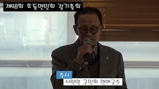 2019년 제48회 정기총회(2019.11.23)