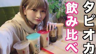 尾形春水のタピオカファイブ!!! 尾形春水 検索動画 8