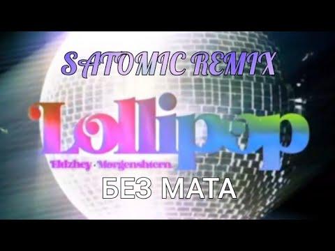 (БЕЗ МАТА) Элджей & MORGENSHTERN - Lollipop (SATOMIC Remix)