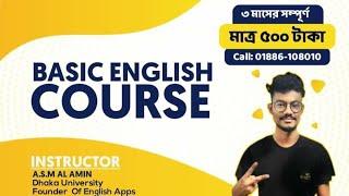 Basic English Course || English Grammar || Basic to Advanced level ||বেসিক ইংলিশ কোর্স
