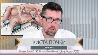 КИСТА ПОЧКИ - лечение
