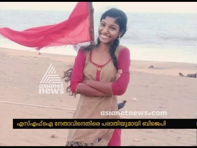 Menstrual post on FB: BJP gives complaint against SFI leader