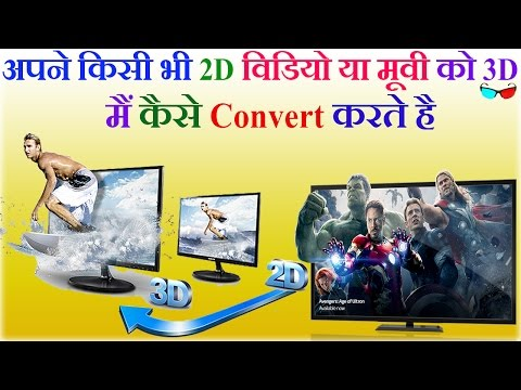 How To Convert 2D Movie To 3D Movie Very Easily ! [ Hindi - हिन्दी ]