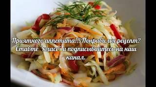 """Салат из капусты """"Осенний"""""""