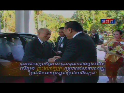 #December 23, 2015 His Majesty Norodom Sihamoni, visit to the Lao People's Democratic Republic