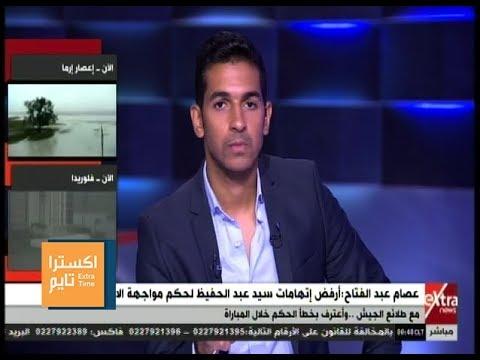 اكسترا تايم | شاهد .. جدل على الهواء بين سيد عبد الحفيظ وعصام عبد الفتاح بعد مباراة الأهلي والجيش