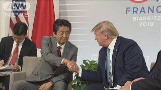 日米首脳会談 貿易交渉で基本合意(19/08/26)