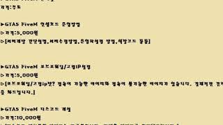 FiveM) GTA5 인생모드 [완벽구현] 팩판매