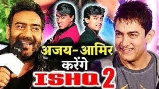 Download Ishq Remake |101 Interesting Facts | Aamir Khan | Ajay Devgan |  Kajol |katrina kaif Mp3