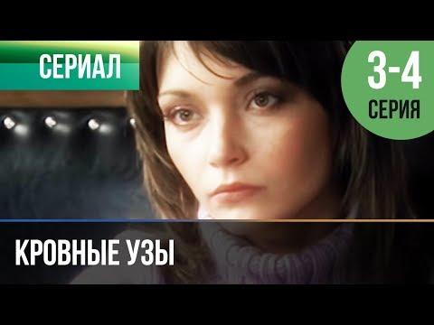 Кровные узы (2008) смотреть онлайн все серии