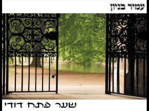 עמיר בניון שער פתח דודי Amir Benayoun