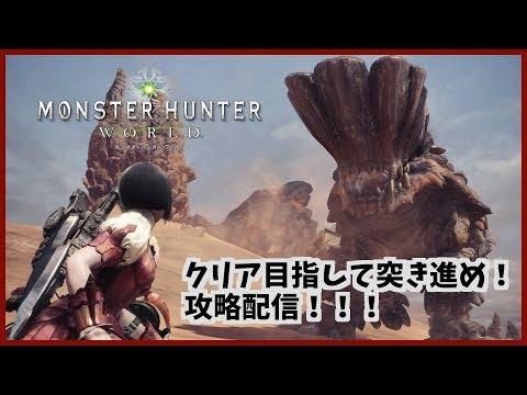 【MHW】深夜の狩猟祭り……!!