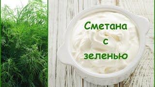 Сметана с зеленью | Вкусная диета | Простой домашний рецепт
