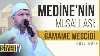 Medine'nin Musallası: Ğamame Mescidi | Muhammed Emin Yıldırım (2017 Umre Ziyareti)