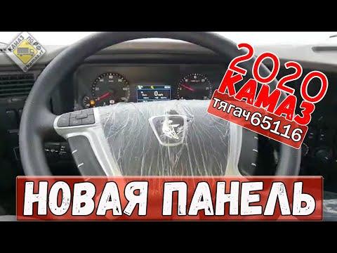 Новый КамАЗ? НОВАЯ панель, КамАЗ 2020 года, тягач 65116. New KAMAZ Truck.
