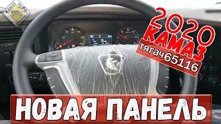новый КамАЗ? НОВАЯ панель, КамАЗ 2020 года, тягач 65116. new KAMAZ truck