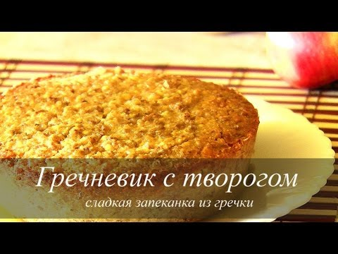 Гречневик: запеканка из гречки с творогом