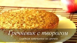 Гречневик с творогом:Сладкая запеканка из гречки рецепт  | VIKKAvideo