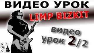 BEHIND BLUE EYES на гитаре - ВИДЕО УРОК 2/2. Limp Bizkit (The Who)