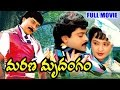 Marana Mrudangam Full Length Telugu Movie || Chiranjeevi, Radha