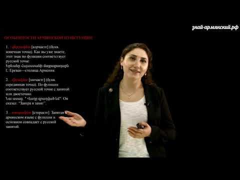 Армянский язык. Урок 9 Часть 2 - Грамматика