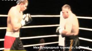 Бокс: Иван Сербин и Теймураз Кекелидзе