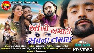 Bechar Thakor   Ankho Amari Sapna Tamara  ગુજરાતી બેવફા સોંગ   Bmc Music World