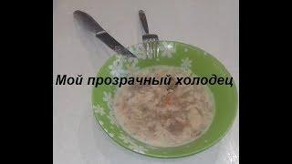 Холодец или студень. Рецепт приготовления прозрачного холодца  из свиных мотолыжек (ножек)