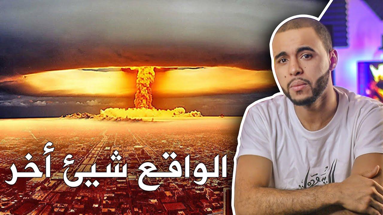 ماذا لو قصفنا مدينة بالسلاح النووي !! 2020