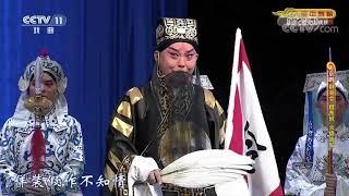《CCTV空中剧院》 20200108 京剧《群英会 借东风 火烧战船》 1/2| CCTV戏曲