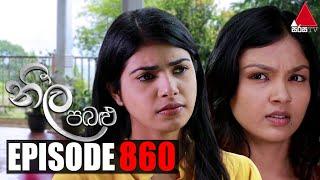 Neela Pabalu (නීල පබළු) | Episode 860 | 20th October 2021 | Sirasa TV Thumbnail