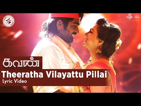 Theeratha Vilayattu Pillai - Lyric Video | Kavan | Mahakavi Subramaniya Bharathiyar | Hiphop Tamizha