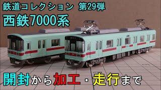 鉄道模型Nゲージ【鉄コレ29弾】西鉄7000系の走行化加工ほか【やってみた】