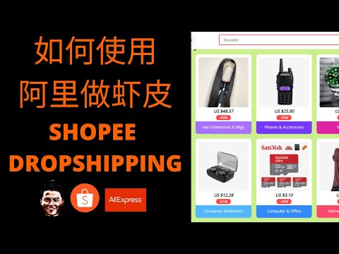 如何可以使用阿里来做虾皮dropshipping