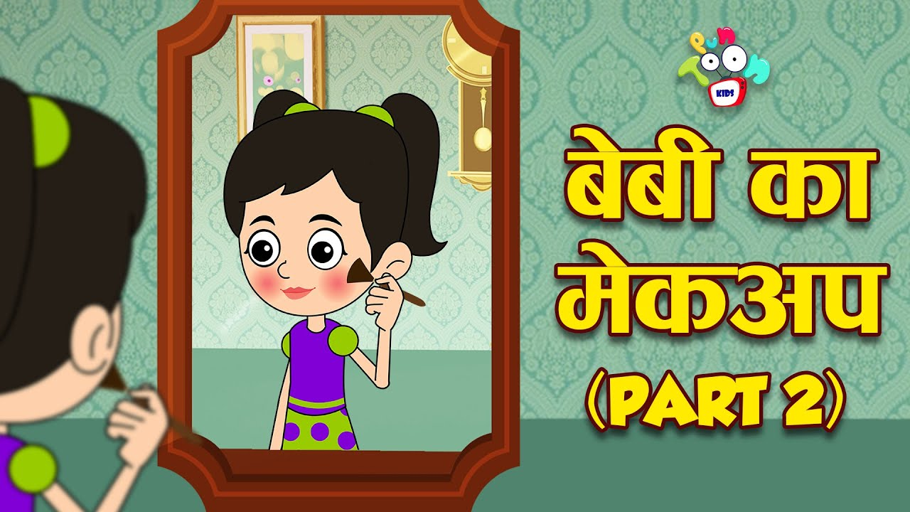 बेबी का मेकअप - हिंदी कहानियाँ   Part 2   Moral Stories   Hindi Stories   Hindi Cartoon   कार्टून