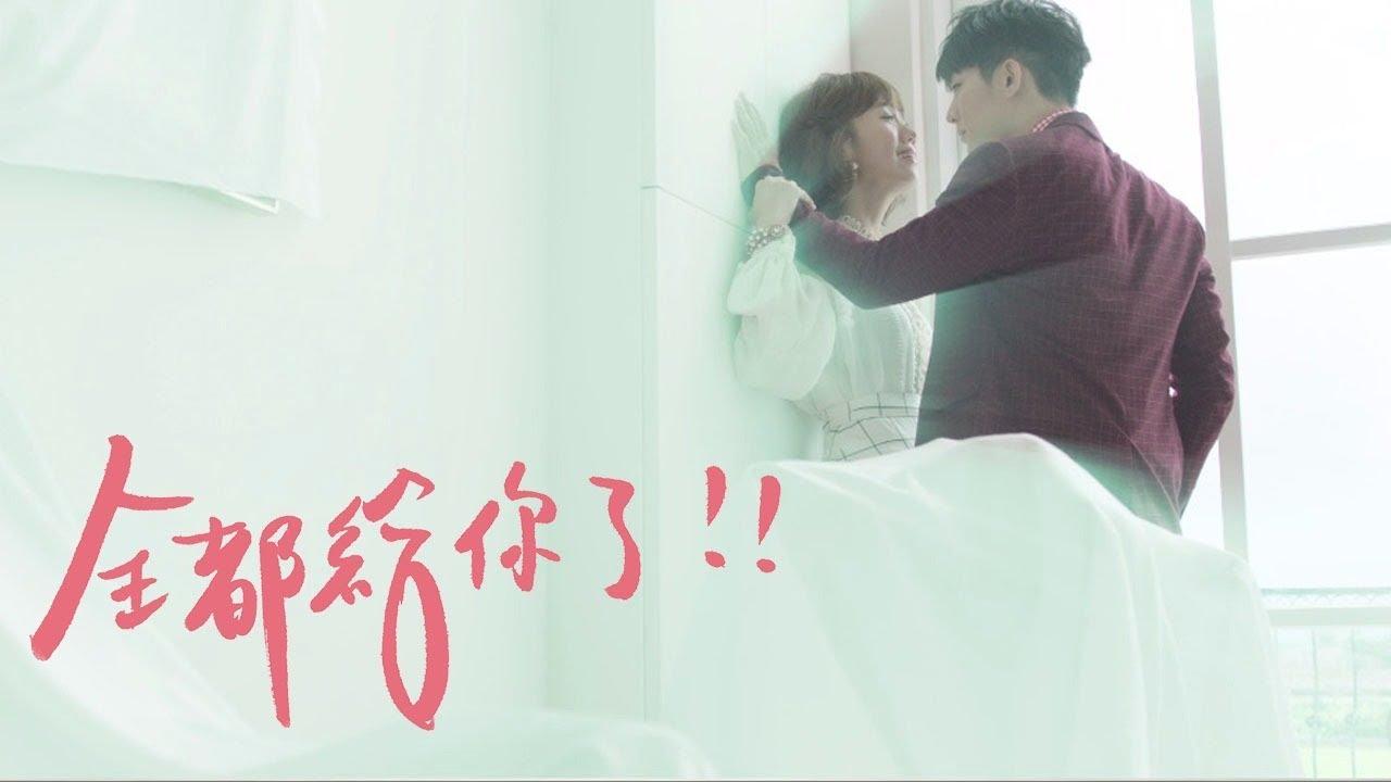 Lulu 黃路梓茵【全都給你了】Official Video