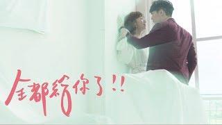 Lulu 黃路梓茵【全都給你了】Official Video thumbnail