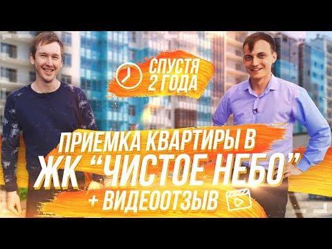 """Приемка квартиры в ЖК """"Чистое Небо"""""""