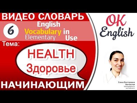 Тема 6 Health - здоровье.📕 Английский словарь для начинающих - English Vocabulary Elementary