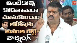 AP Minister Avanthi Srinivas Strong Warning To Nara Lokesh And Chandrababu | TDP VS YCP